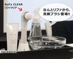 リファの新商品は、音波洗顔ブラシ ReFa CLEAR(リファクリア)