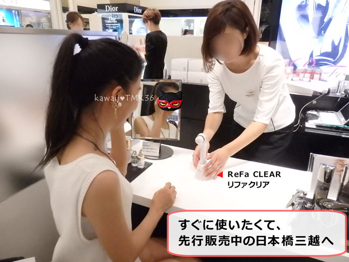 ReFa CLEAR(リファクリア)を先行発売してる日本橋三越へ!