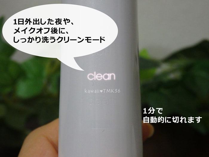 ReFa CLEAR(リファクリア)のクリーンモード