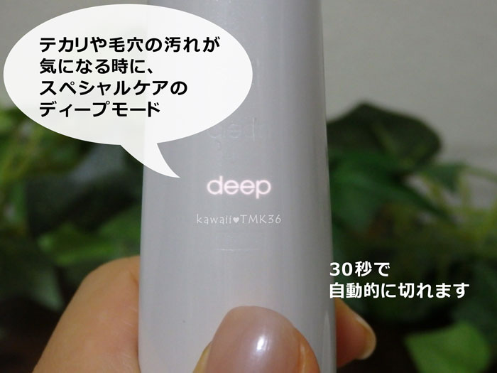ReFa CLEAR(リファクリア)のディープモード