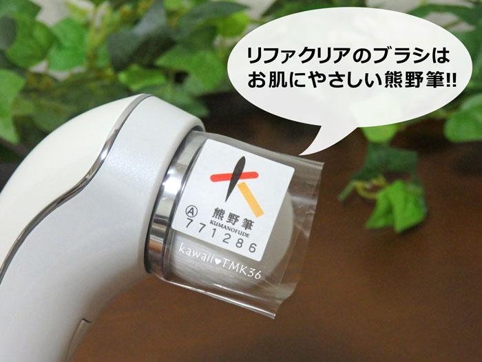 ReFa CLEAR(リファクリア)のブラシは、お肌にやさしい熊野筆!