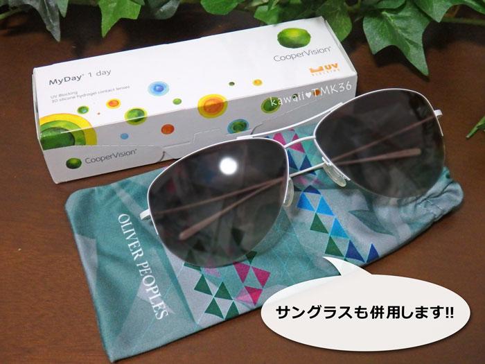 UVカットのコンタクトレンズとサングラスを併用♪