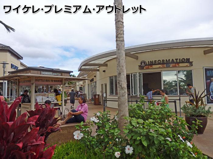 ハワイのワイケレ・プレミアム・アウトレット