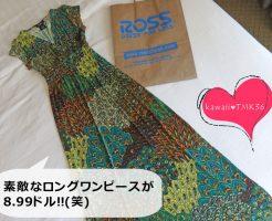 ROSS DRESS FOR LESS(ロス ドレス フォー レス)で激安ロングワンピースGET♪