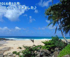 2016年10月、ハワイ行ってきました♪