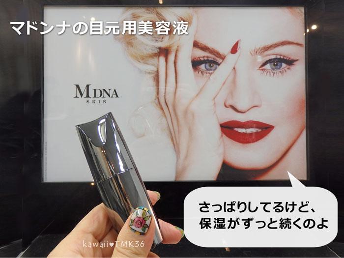 マドンナの目元用美容液~MDNA SKIN ザ・アイセラム~