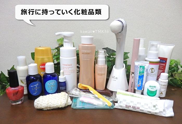 旅行に持っていく化粧品類