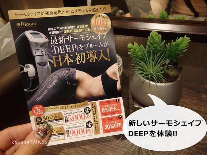 新型サーモシェイプ DEEPを体験♪