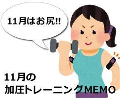 11月の加圧トレーニングMEMO