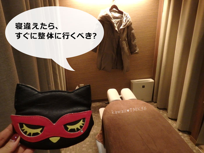 寝違えたら、すぐに整体に行くべき?
