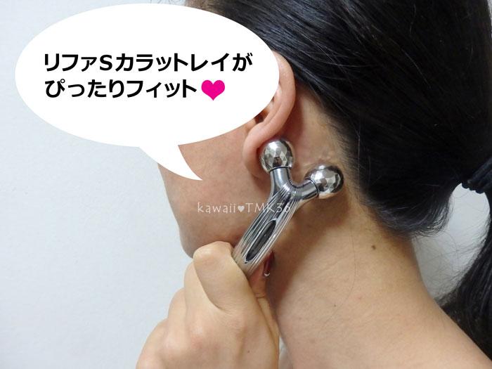 耳の後ろのマッサージには、リファSカラットレイがぴったりフィット♪