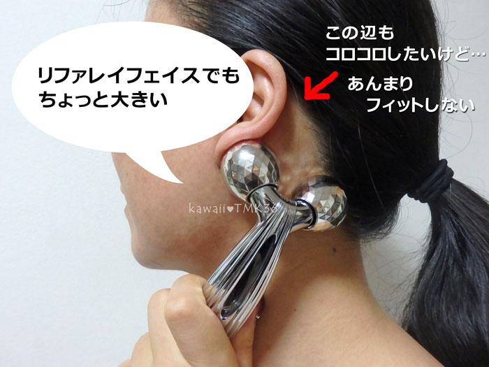 耳の後ろのマッサージには、リファ フェイスだとちょっと大きい