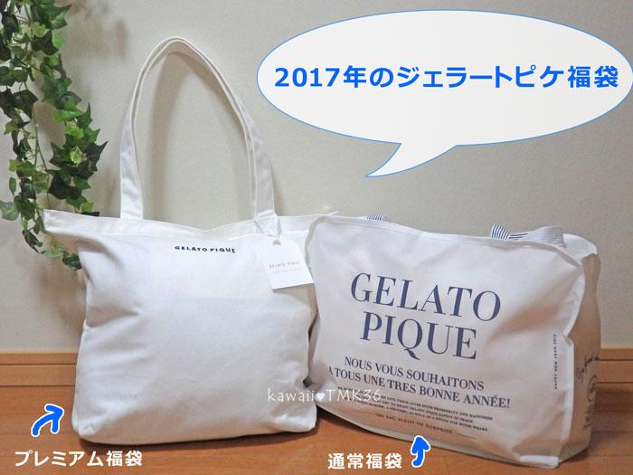 2017年のジェラートピケ福袋