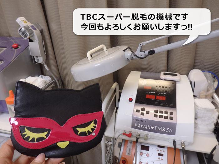 TBCスーパー脱毛の機械