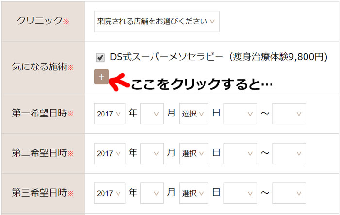DSクリニックの申込画面(1)