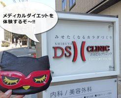 渋谷DSクリニックのメディカルダイエットを体験!