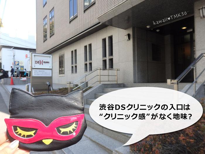 渋谷DSクリニックの入り口は地味だから入りやすい?