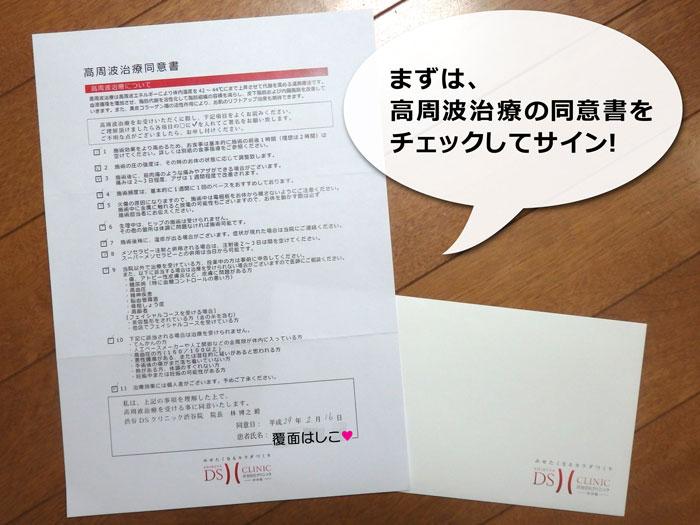 渋谷DSクリニックの高周波治療同意書