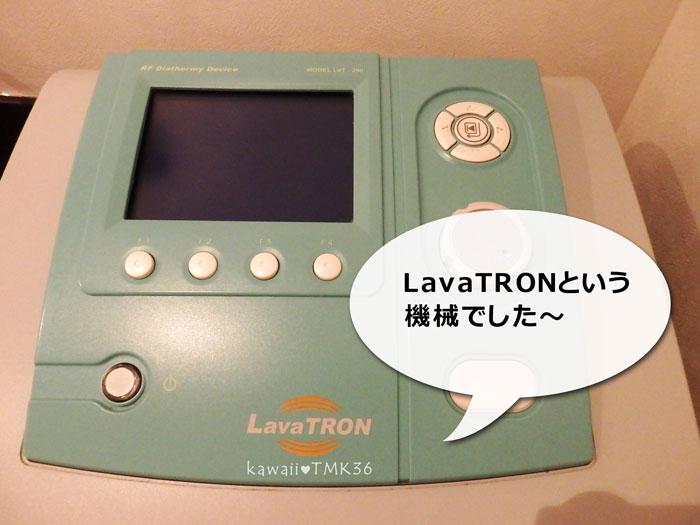 DSクリニックの高周波治療は、LavaTRON(ラバトロン)使用
