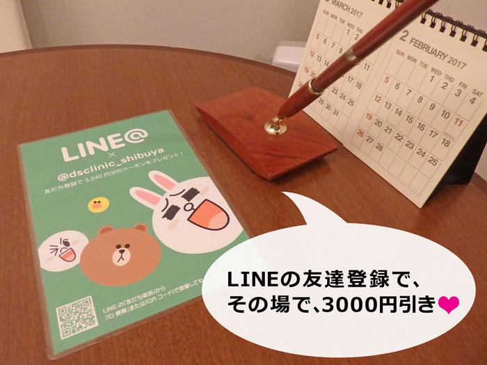 DSクリニックは、LINEの友達登録で3240円割引クーポンくれます。その場で使えるよ~