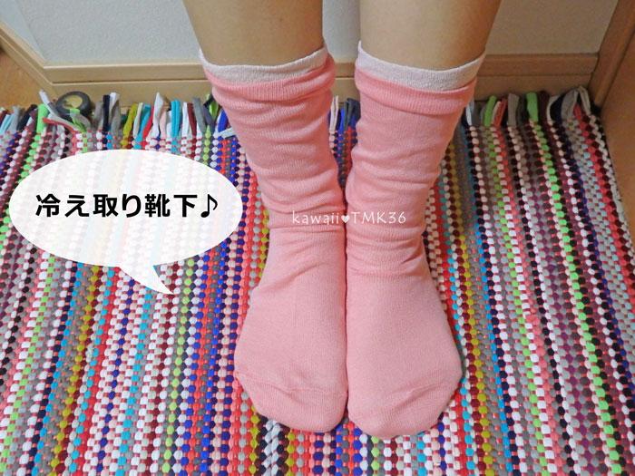 家での冷え対策(7) 冷え取り靴下