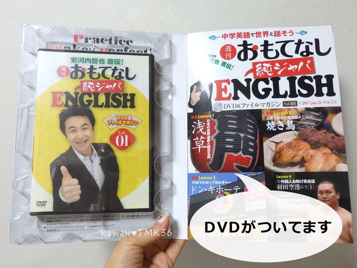 週刊おもてなし純ジャパENGLISHは、DVDがついてる