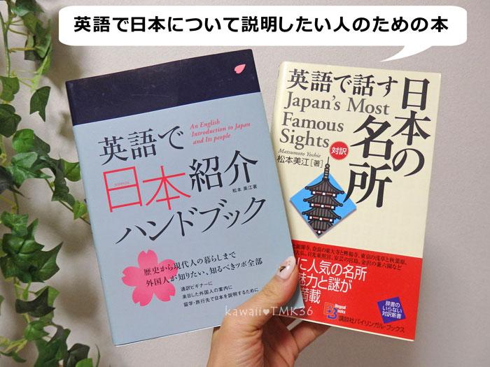 英語で日本について説明したい人のための本