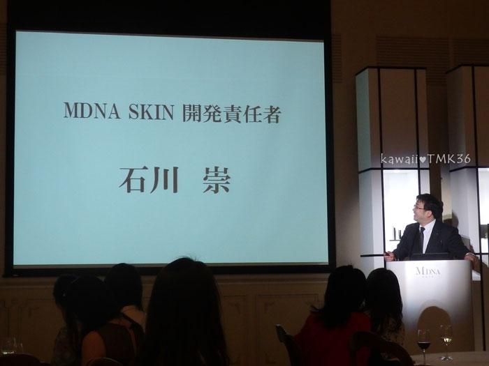 MDNA SKIN化粧品開発責任者