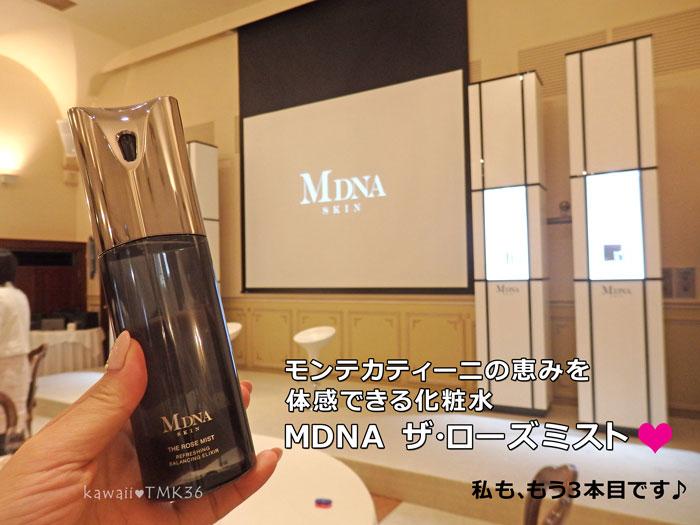 モンテカティーニの恵みを体感できる化粧水 MDNA SKIN ザ・ローズミスト