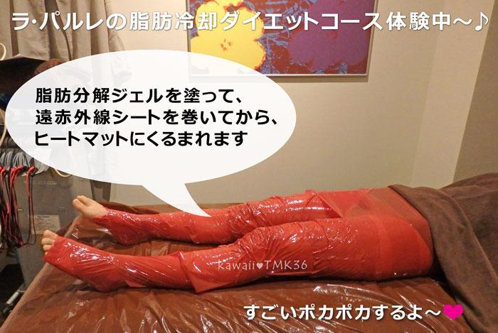 ラ・パルレのセルライトケア(1)脂肪分解ジェルを塗って、遠赤外線シートを巻いてから、ヒートマット