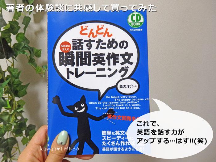 読める・聞こえる私が英語を話せるようになるには?