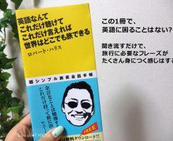 海外旅行で、ちょっと英語が使えればいいって人向けの本