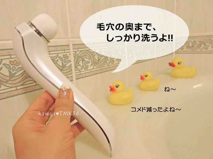 超音波洗顔ブラシで、毛穴の奥までしっかり洗う!