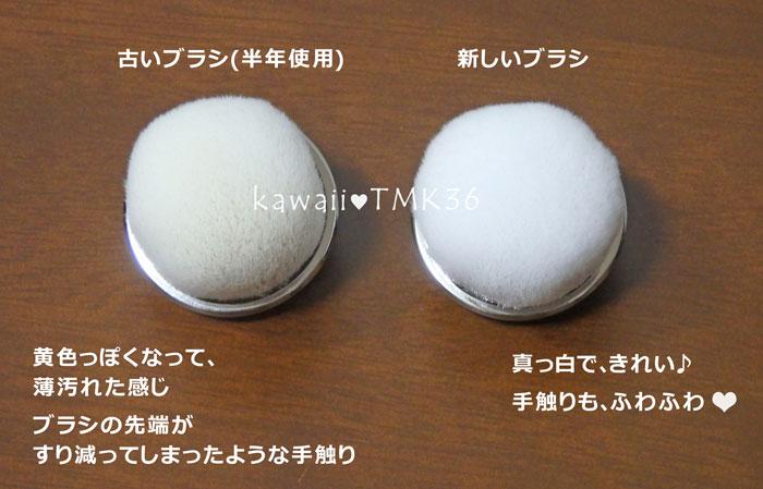 ReFa Clear(リファクリア)の新旧洗顔ブラシ比較