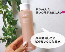 美肌のために欠かせないビタミンCの化粧水