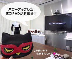 SIXPADがパワーアップして新登場!
