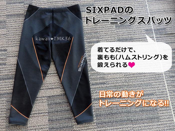 SIXPADトレーニングスーツ タイツ(スパッツ)