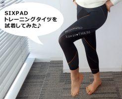 SIXPADトレーニングスーツ タイツを試着してみた♪