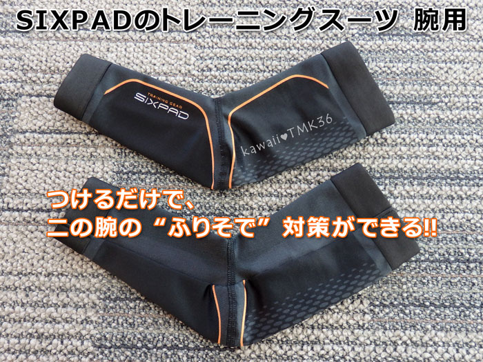SIXPADトレーニングスーツ アーム(腕用)