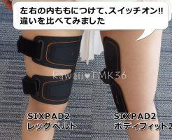 SIXPAD2のレッグベルトとボディフィット2を使い比べてみた