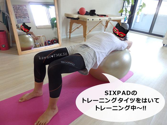 SIXPAD(シックスパッド)のトレーニングスーツ タイツでトレーニング中!