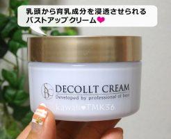 デコルトクリーム~乳頭から育乳成分を浸透させられるバストアップクリーム