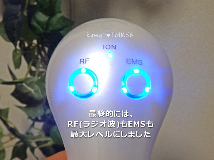 エステナードリフティのRF(ラジオ波)、EMSのレベル設定例(2)
