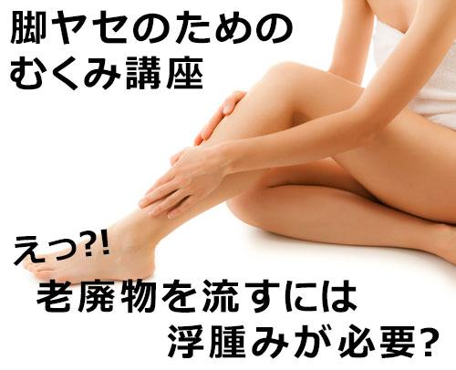 脚ヤセのためのむくみ講座~老廃物を流すには、浮腫みが必要?~