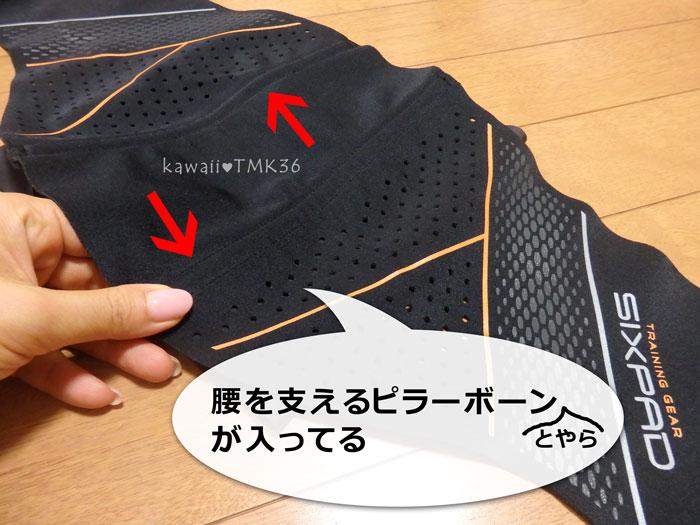 SIXPADトレーニングスーツ ウエストのピラーボーンが腰を支える