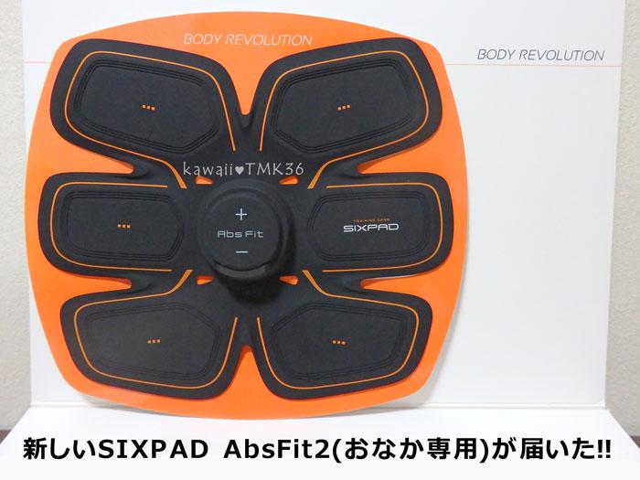 新しいSIXPAD(シックスパッド) AbsFit2が届いた!