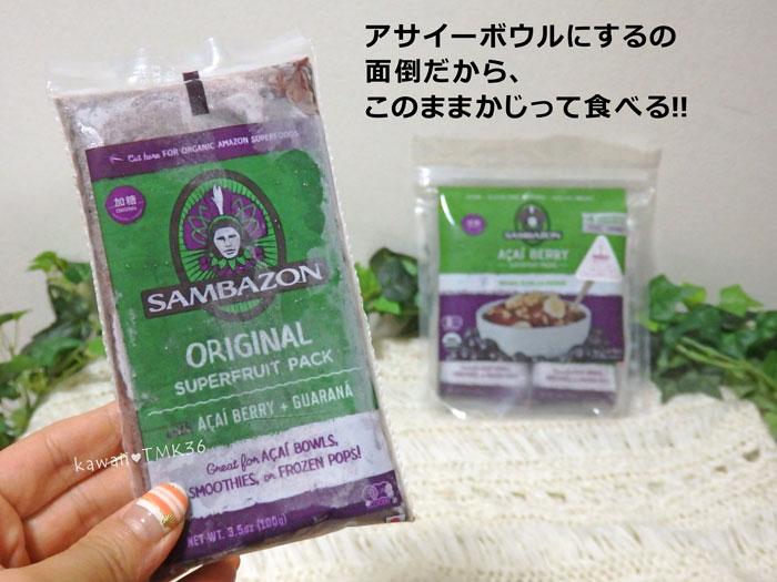サンバゾンのアサイーボウルの素をそのまま食べる!