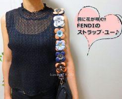 FEDNI(フェンディ)のストラップ・ユー お花いっぱいバージョン