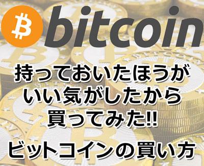 Bitcoin(ビットコイン)持っておいたほうがいい気がして買ってみた~ビットコインの買い方~
