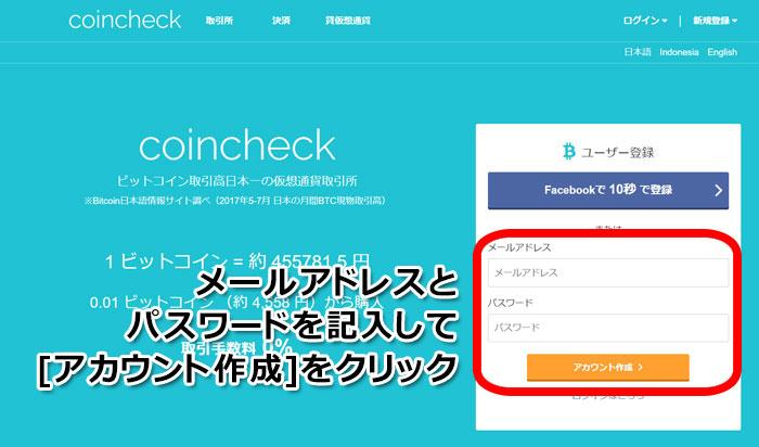 coincheck(コインチェック)の口座開設(アカウント登録)方法